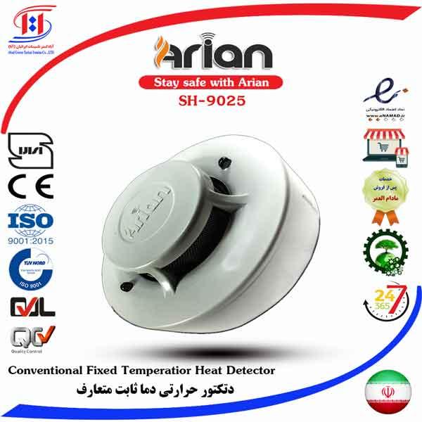 دتکتور حرارتی آریان | ARIAN Heat Detector | قیمت دتکتور حرارتی آریان | قیمت دتکتور حرارتی دما ثابت آریان