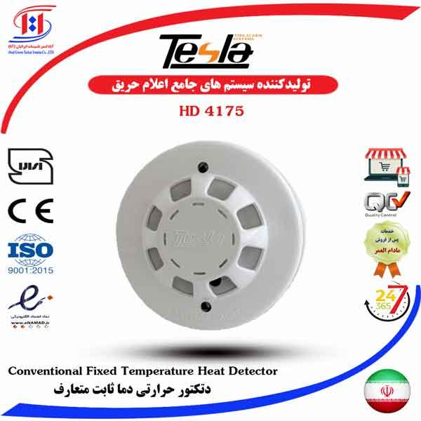 قیمت دتکتور حرارتی تسلا | TESLA Conventional Fixed Temperature Heat Detector Price | قیمت دتکتور حرارتی دما ثابت تسلا