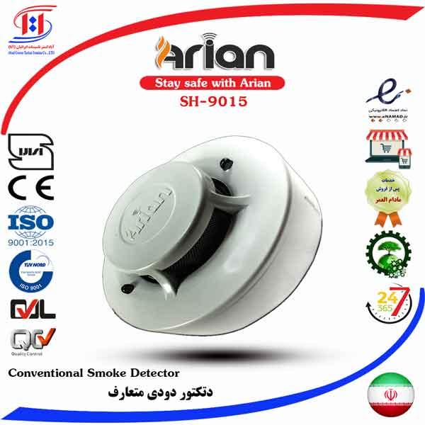 دتکتور دودی آریان | ARIAN Smoke Detector | قیمت دتکتور دودی آریان | قیمت دتکتور دود آریان