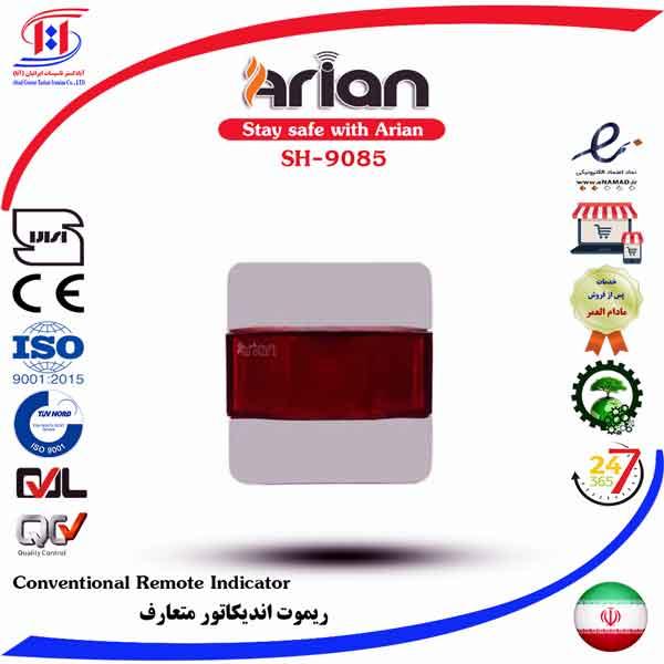 قیمت ریموت آریان| ARIAN Remote Indicator Price | قیمت ریموت اندیکاتور آریان
