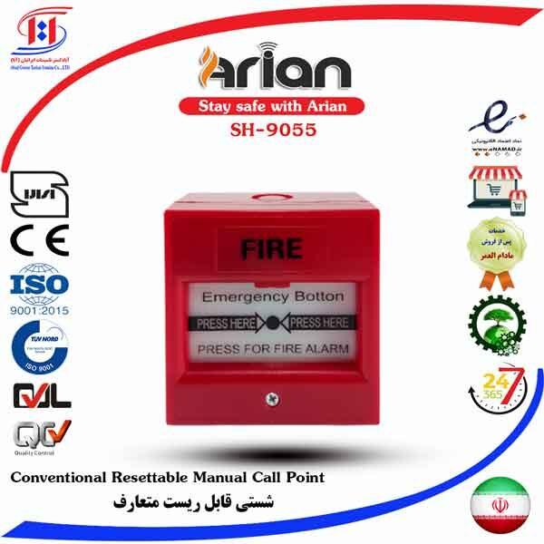 قیمت شستی آریان | ARIAN Call Point Price | قیمت شستی برگشت پذیر آریان