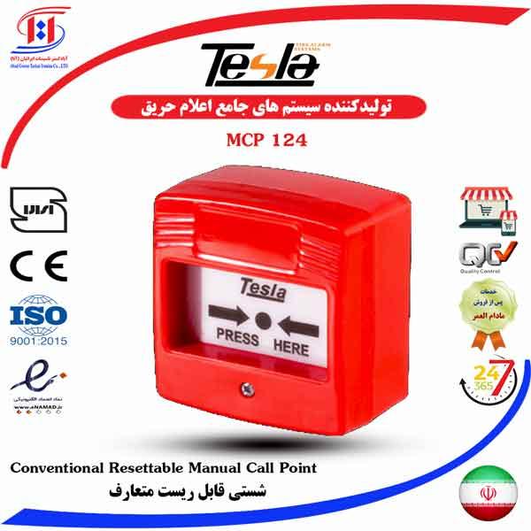 قیمت شستی برگشت پذیر تسلا متعارف | TESLA Conventional Resettable Manual Call Point Price | قیمت شستی تسلا