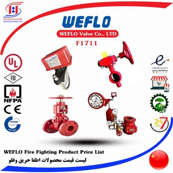 لیست قیمت وفلو | WEFLO Fire Fighting Price List | قیمت اطفا حریق وفلو | لیست وفلو