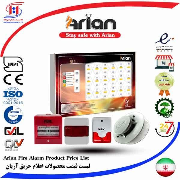 لیست قیمت آریان | لیست آریان | قیمت اعلام حریق آریان | لیست قیمت اعلام حریق آریان | ARIAN Fire Alarm Product | ARIAN Price List