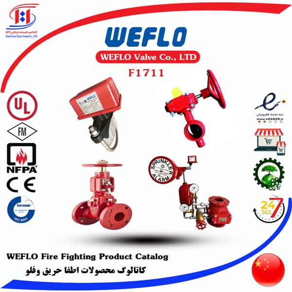 دانلود کاتالوگ وفلو   WEFLO Fire Fighting System Catalog  دانلود کاتالوگ اطفا حریق وفلو
