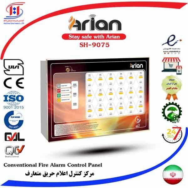 قیمت پنل اعلام حریق آریان | ARIAN Conventional Fire Alarm Control Panel | قیمت کنترل پنل آریان