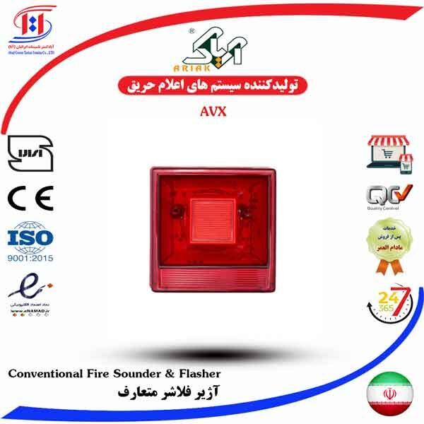 قیمت آژیر فلاشر آریاک | ARIAK Conventional Fire Sounder & Flasher Price