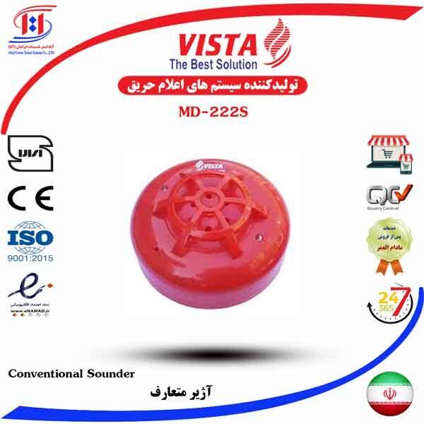 قیمت آژیر ویستا | VISTA Conventional Fire Sounder Price | قیمت آژیر اعلام حریق ویستا