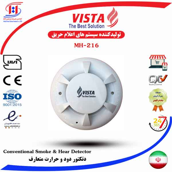 قیمت دتکتور دود و حرارت ویستا | VISTA Conventional Smoke & Heat | قیمت دتکتور دودی حرارتی ویستا