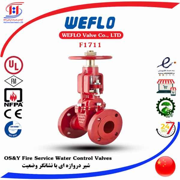 قیمت شیر دروازه ای وفلو | WEFLO OS&Y Valves Price | قیمت شیر os&y وفلو