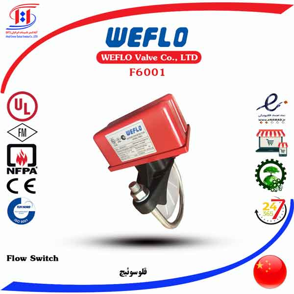 قیمت فلو سوئیچ وفلو | WEFLO Flow Switch Price | قیمت فلوسوئیچ وفلو