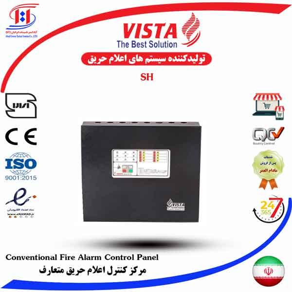قیمت پنل کنترل ویستا | Conventional Fire Alarm Control Panel Price | قیمت مرکز کنترل ویستا