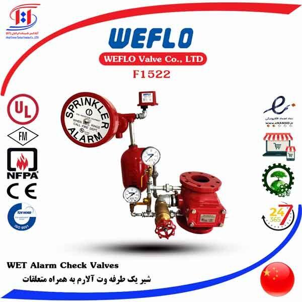 قیمت شیر وت آلارم وفلو | WEFLO Wet Alarm Check Valves Price