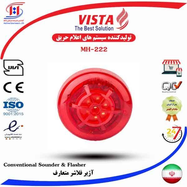 قیمت آژیر فلاشر ویستا | VISTA Conventional Fire Sounder & Flasher Price | آژیر فلاشر ویستا