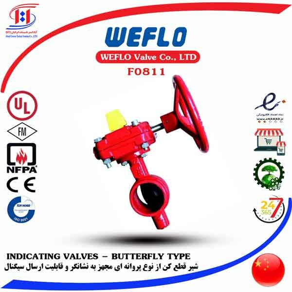 قیمت شیر پروانه ای وفلو | WEFLO Indicating Valves Butterfly Type Price
