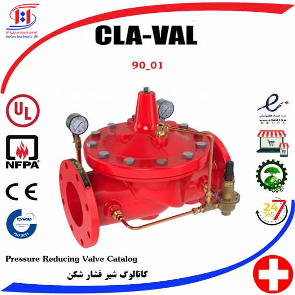 دانلود کاتالوگ کلاوال | CLA_VAL Fire Fighting System Catalog | دانلود کاتالوگ شیر فشار شکن کلاوال