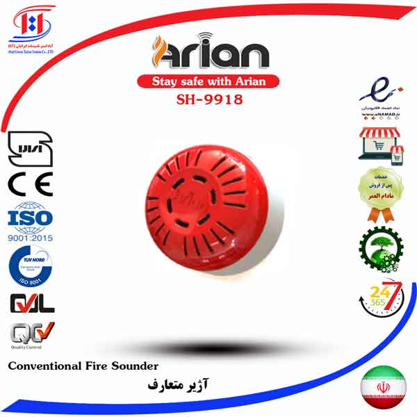 قیمت آژیر آریان | ARIAN Conventional Fire Sounder - 24V Price | قیمت آژیر اعلام حریق آریان