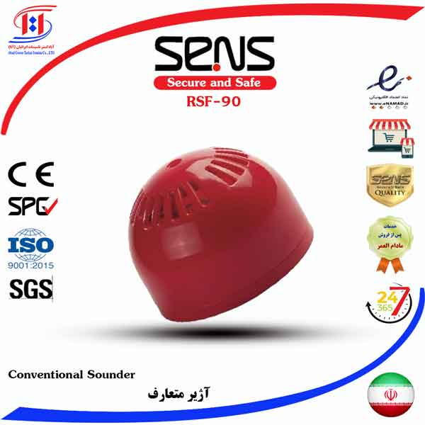 قیمت آژیر سنس   SENS Conventional Fire Sounder - 24V Price   قیمت آژیر اعلام حریق سنس