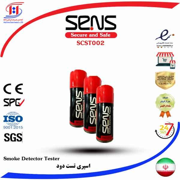 قیمت اسپری تست دود سنس | SENS Smoke Test Spray Price