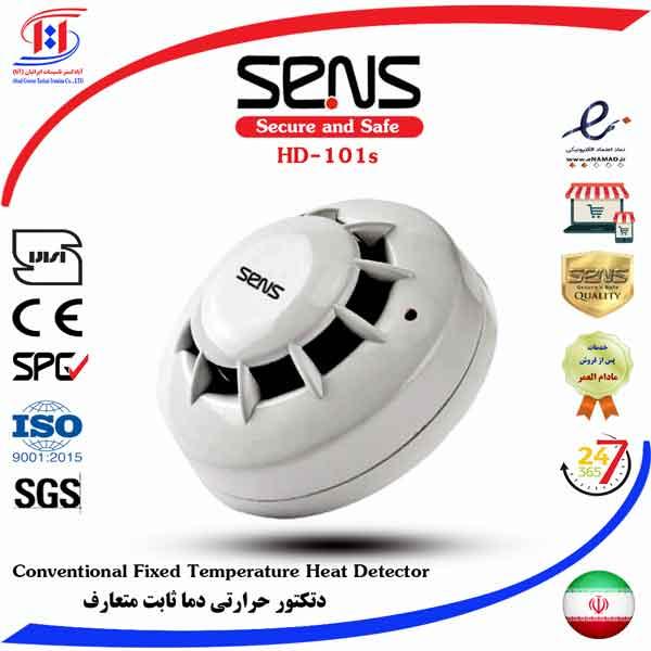قیمت دتکتور حرارتی سنس   SENS Conventional Fixed Temperature Heat Detector Price   قیمت دتکتور حرارتی دما ثابت سنس