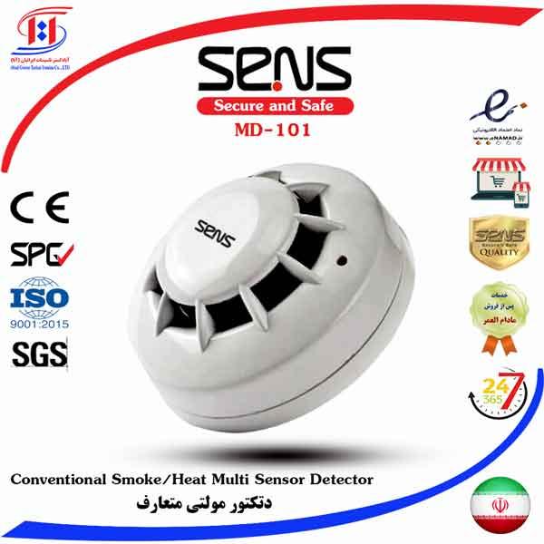 قیمت دتکتور مولتی سنس | SENS Conventional Smoke & Heat | قیمت دتکتور مولتی