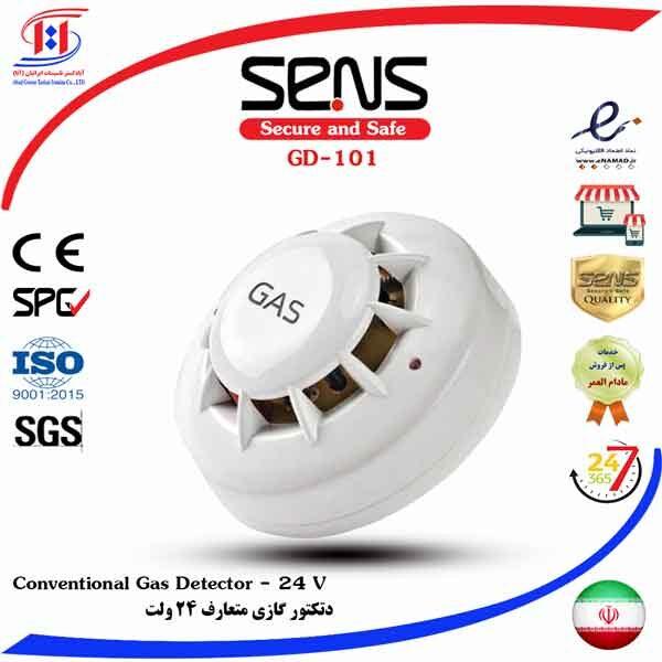 قیمت دتکتور گازی متعارف سنس | SENS Conventional Gas 24V Detector Price | قیمت دتکتور گاز سنس
