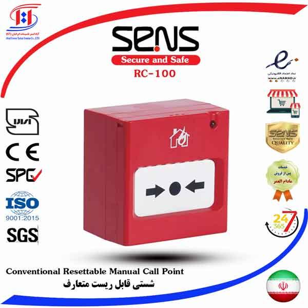 قیمت شستی سنس برگشت پذیر متعارف | SENS Conventional Resettable Manual Call Point Price | قیمت شستی اعلام حریق سنس