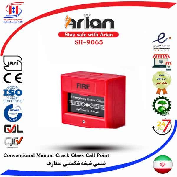 قیمت شستی شکستنی آریان | ARIAN Manual Crack Glass Call Point Price