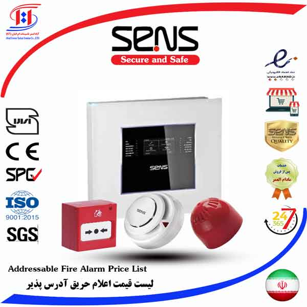 لیست قیمت آدرس پذیر سنس | SENS Addressable Price List