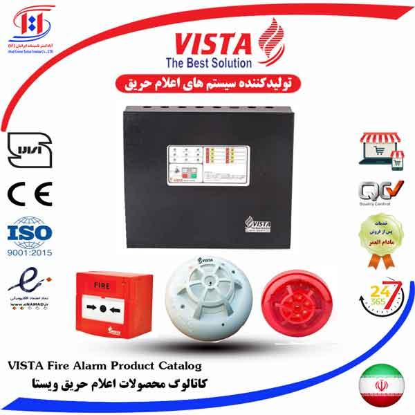 کاتالوگ ویستا | VISTA Fire Alarm System Catalog | دانلود کاتالوگ ویستا | دانلود کاتالوگ اعلام حریق ویستا