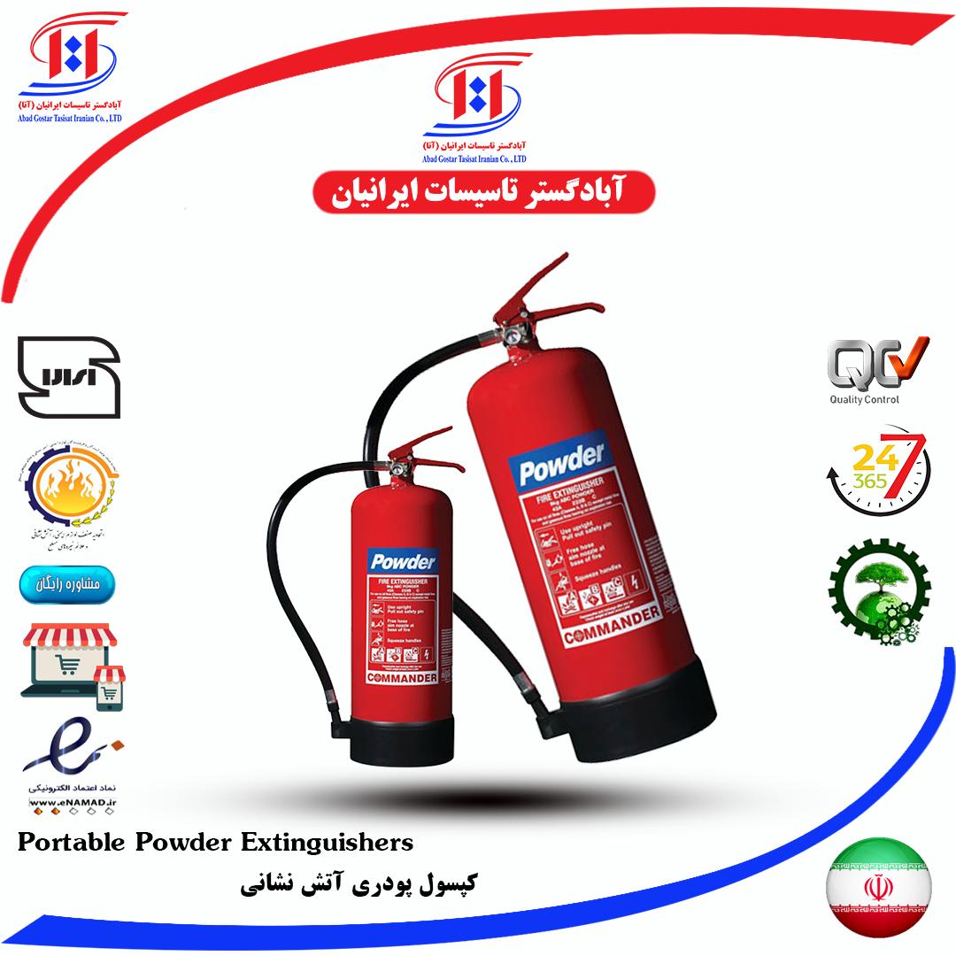 قیمت کپسول آتش نشانی پودری | Powder Fire Extinguisher Price | قیمت کپسول پودری| کپسول پودر و گاز