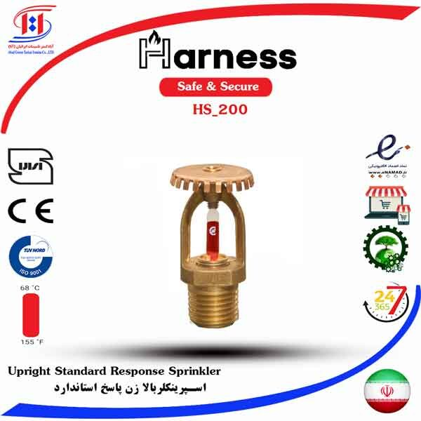 قیمت اسپرینکلر بالازن هارنس | HARNESS Pendent Upright Standard Response Sprinkler Price | قیمت اسپرینکلر بالا زن هارنس
