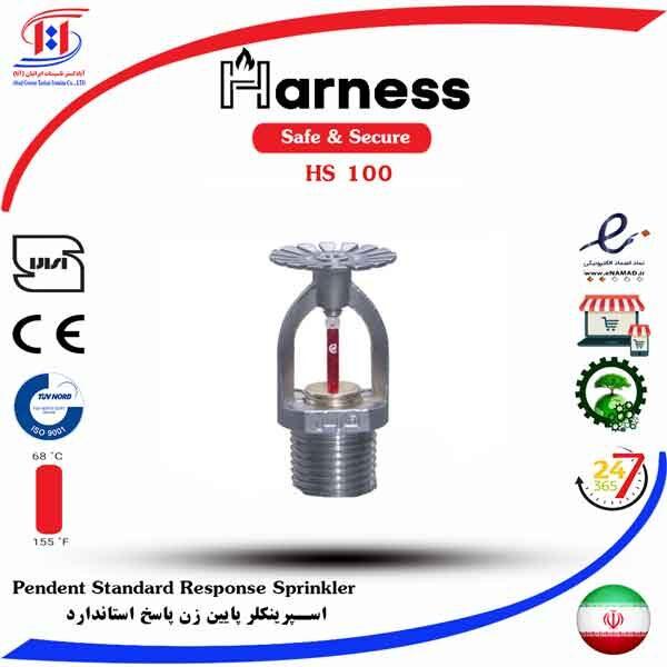 قیمت اسپرینکلر پایین زن هارنس | HARNESS Pendent Standard Response Sprinkler Price | قیمت اسپرینکلر پایین زن استاندارد هارنس