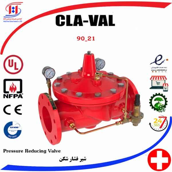 قیمت شیر فشار شکن کالاوال | CLA_VAL Pressure Reducing Valves Price | قیمت شیر فشارشکن کالاوال