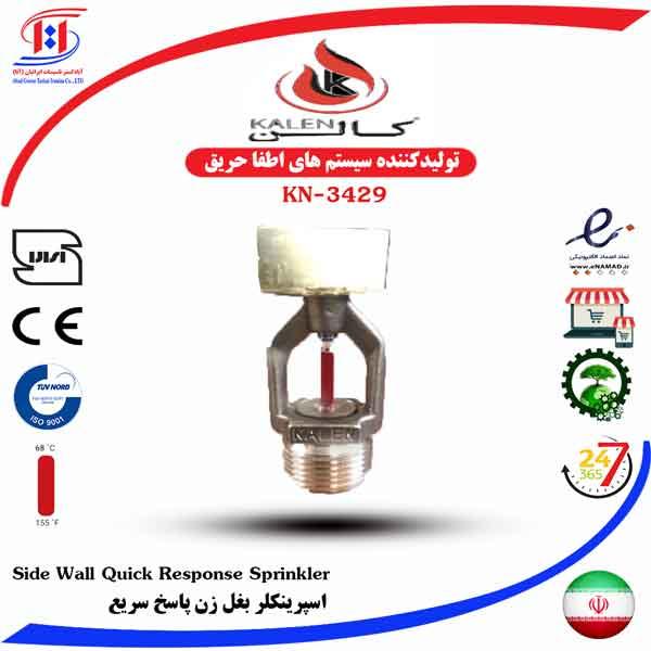 قیمت اسپرینکلر بالازن واکنش سریع کالن   KALEN Pendent Upright Quick Response Sprinkler Price