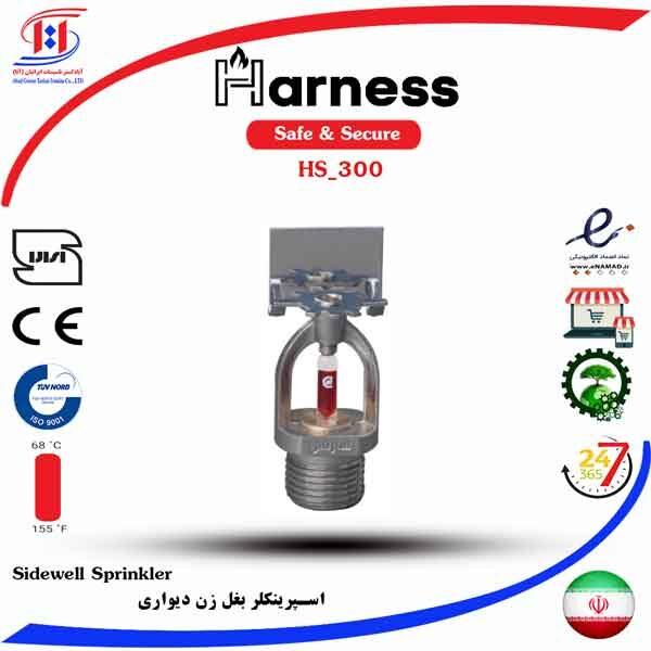 قیمت اسپرینکلر بغل زن واکنش سریع هارنس | HARNESS Sidewell Quick Response Sprinkler Price | قیمت اسپرینکلر بغل زن دیواری واکنش سریع هارنس