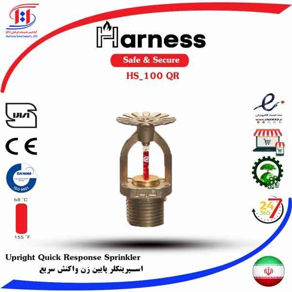 یمت اسپرینکلر پایین زن واکنش سریع هارنس | HARNESS Pendent Quick ResponseSprinkler Price