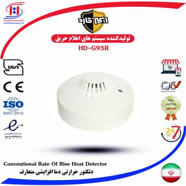 قیمت دتکتور حرارتی افزایشی ایمن گارد | IMEN GUARD Rate Of Rise Heat Detector | قیمت دتکتور حرارتی دما افزایشی ایمن گارد
