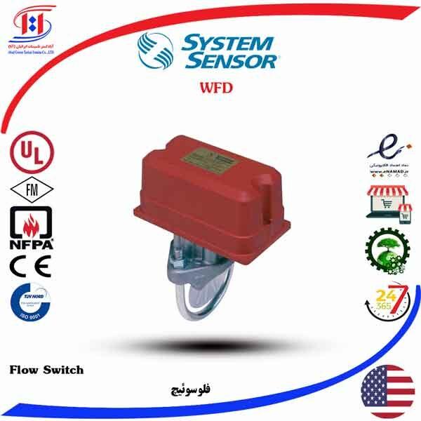 قیمت فلوسوئیچ سیستم سنسور | SISTEM SENSOR Flow Switch Price | قیمت فلو سوئیچ سیستم سنسور