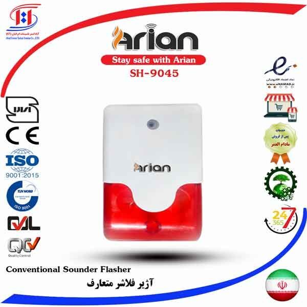 قیمت آژیر فلاشر آریان | ARIAN Conventional Fire Sounder & Flasher Price
