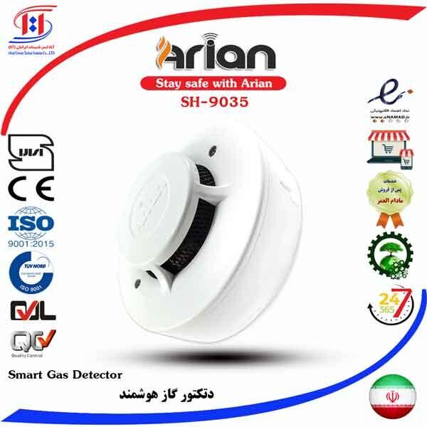 قیمت دتکتور گاز آریان | ARIAN Gas Detector Price | قیمت دتکتور گازی هوشمند آریان