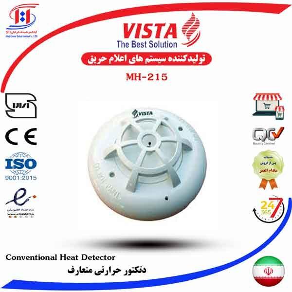قیمت دتکتور حرارتی ویستا متعارف | VISTA Conventional Heat Detector Price | قیمت دتکتور حرارت ویستا