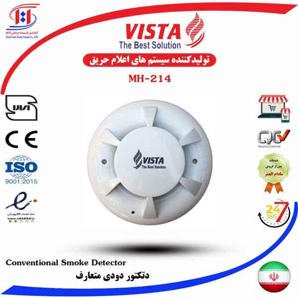 قیمت دتکتور دودی ویستا متعارف | VISTA Conventional Smoke Detector Price | قیمت دتکتور دود ویستا