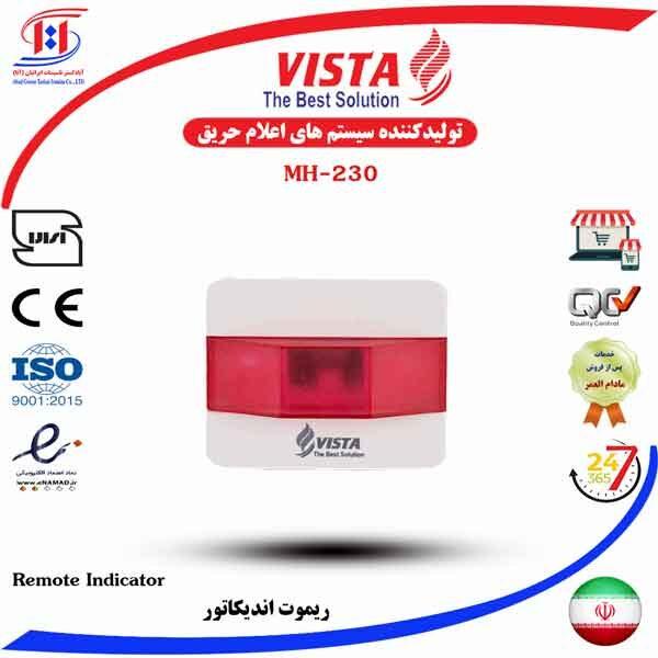 قیمت ریموت ویستا | VISTA Remote Indicator Price | قیمت ریموت اندیکاتور ویستا